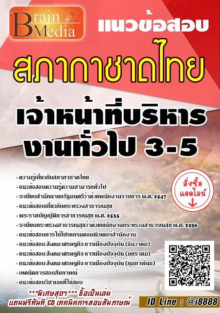โหลดแนวข้อสอบ เจ้าหน้าที่บริหารงานทั่วไป 3-5 สภากาชาดไทย