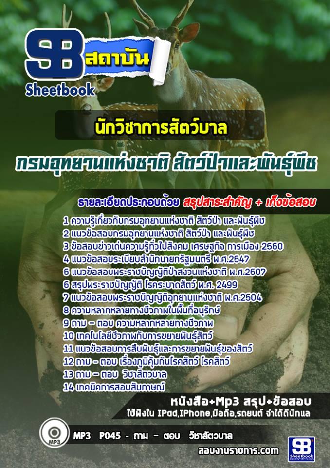 [[new]]สอบแนวข้อสอบนักวิชาการสัตว์บาล กรมอุทยานแห่งชาติ สัตว์ป่าและพันธุ์พืช Line:0624363738