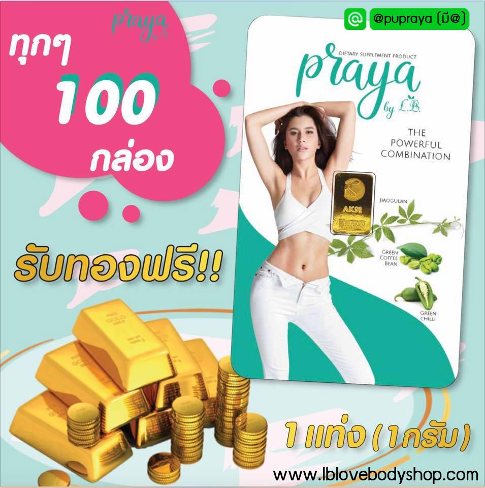 Praya by LB promotion 1g gold for every 100pc. อาหารเสริมแอลบีปูไปรยา สวยได้รวยได้