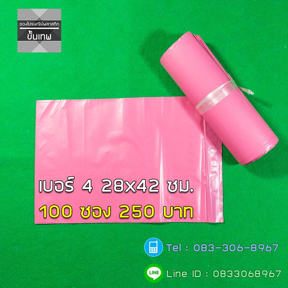 ซองไปรษณีย์พลาสติกสีชมพูเบอร์ 4 จำนวน 100 ซอง