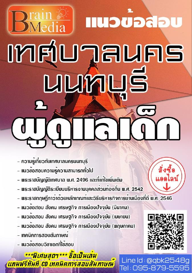 แนวข้อสอบ ผู้ดูแลเด็ก เทศบาลนครนนทบุรี พร้อมเฉลย