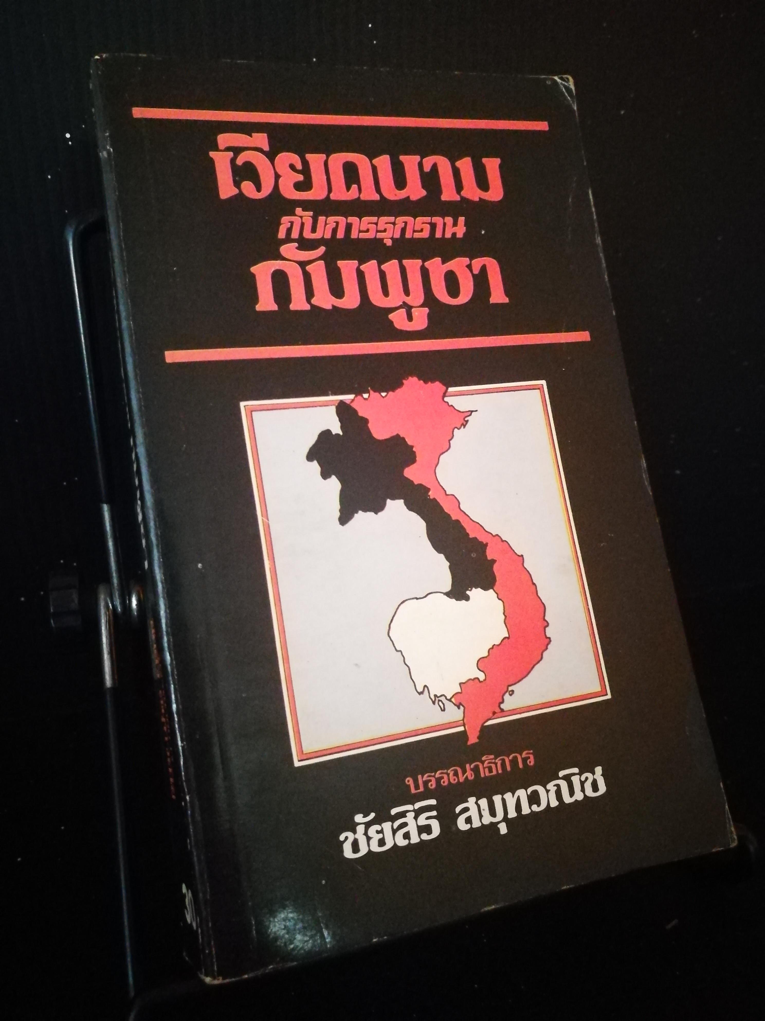 เวียตนามกับการรุกรานของกัมพูชา