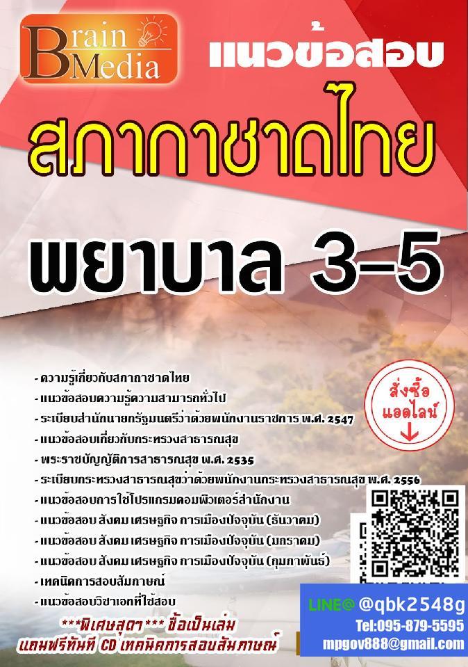 สรุปแนวข้อสอบ พยาบาล3-5 สภากาชาดไทย พร้อมเฉลย