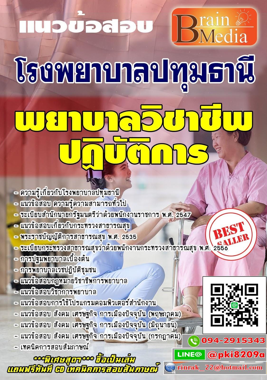 สรุปแนวข้อสอบ พยาบาลวิชาชีพปฏิบัติการ โรงพยาบาลปทุมธานี