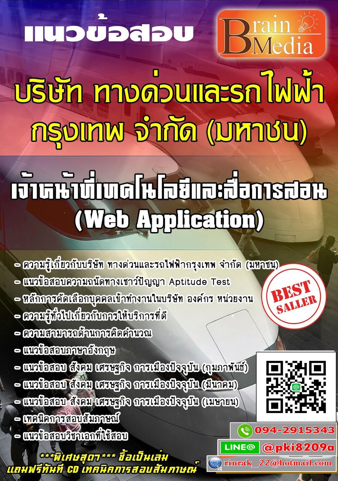 สรุปแนวข้อสอบ เจ้าหน้าที่เทคโนโลยีและสื่อการสอน(WebApplication) บริษัททางด่วนและรถไฟฟ้ากรุงเทพจำกัด(มหาชน)