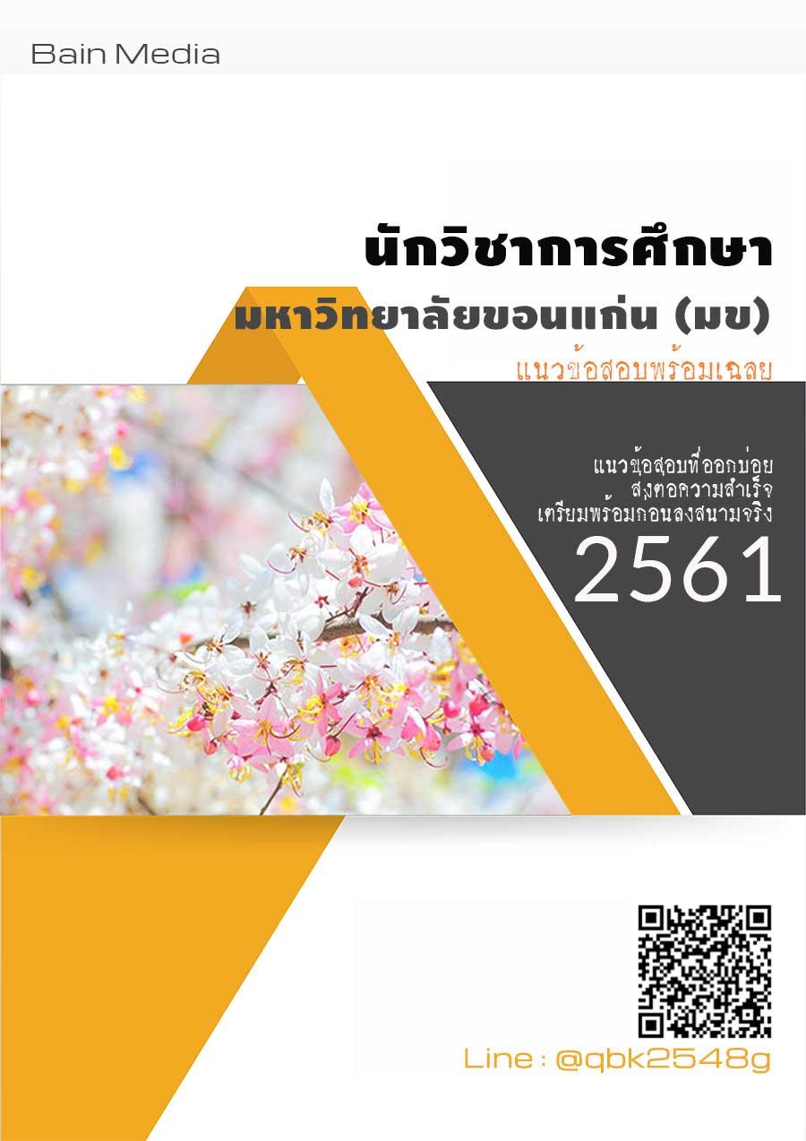 แนวข้อสอบ นักวิชาการศึกษา มหาวิทยาลัยขอนแก่น 2561