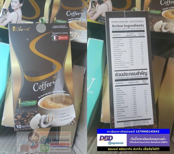 Chame Sye Coffee Plus กาแฟลดน้ำหนัก ชาเม่ ซาย คอฟฟี่ พลัส