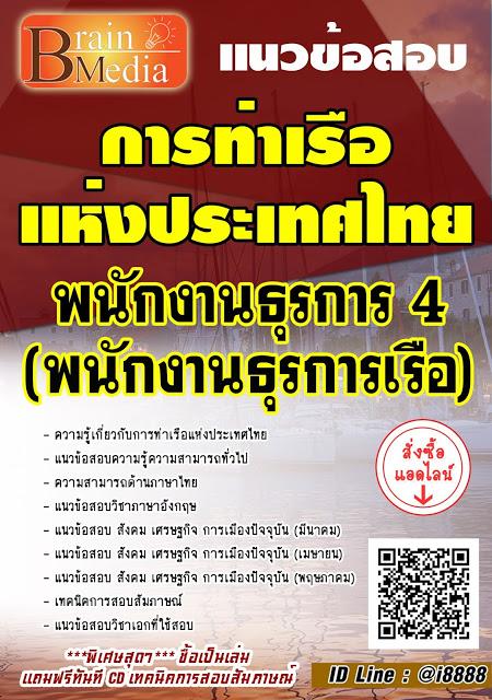 โหลดแนวข้อสอบ พนักงานธุรการ 4 (พนักงานธุรการเรือ) การท่าเรือแห่งประเทศไทย