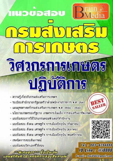 โหลดแนวข้อสอบ วิศวกรการเกษตรปฏิบัติการ กรมส่งเสริมการเกษตร