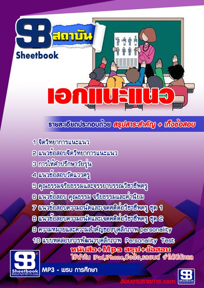 ##[[ PDF ]] สรุป แนวข้อสอบเอกแนะแนว ข้าราชการครูผู้ช่วย กทม.