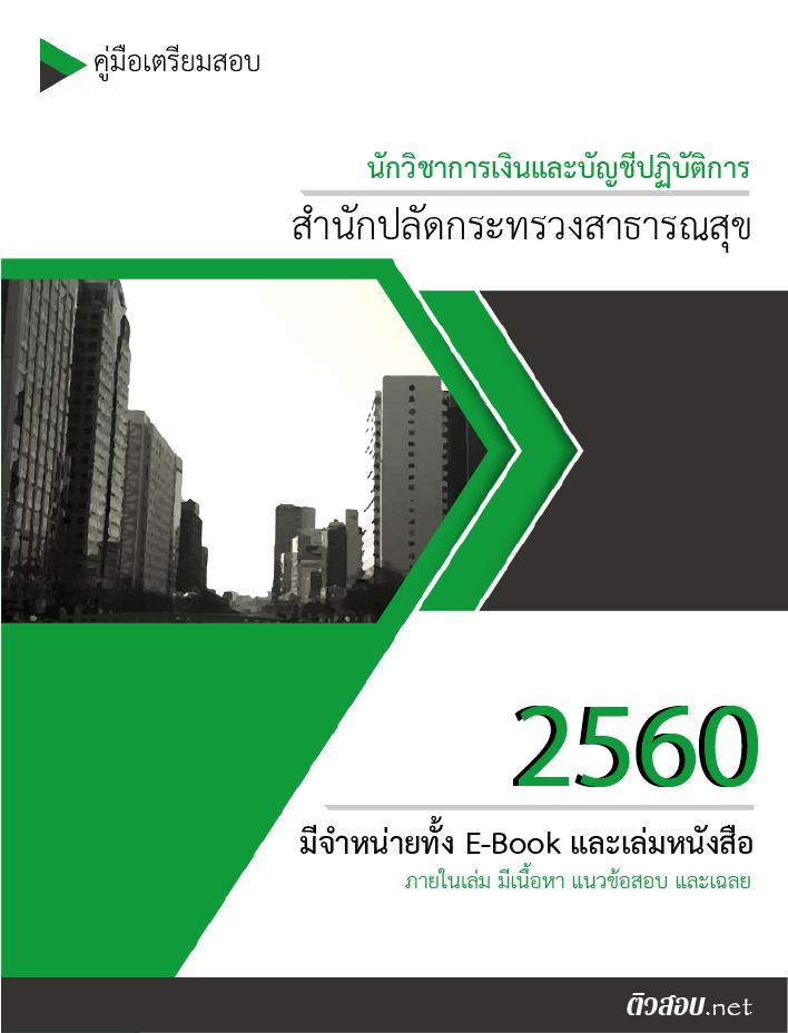 สรุปแนวข้อสอบ นักวิชาการเงินและบัญชีปฏิบัติการ สำนักปลัดกระทรวงสาธารณสุข