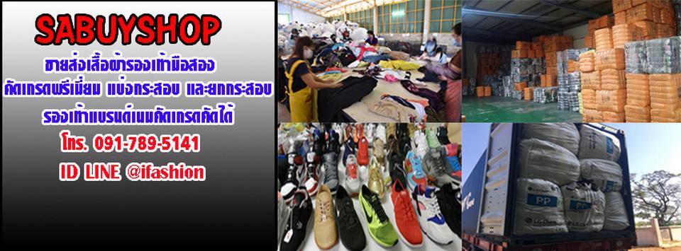 ปลีกส่ง เสื้อผ้ารองเท้า มือสองนำเข้าจากเกาหลี ญี่ปุ่น อเมริกา
