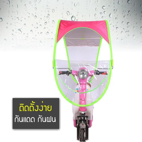 พร้อมส่ง หลังคามอเตอร์ไซค์ กันฝน กันแดด สีชมพู ราคาถูก