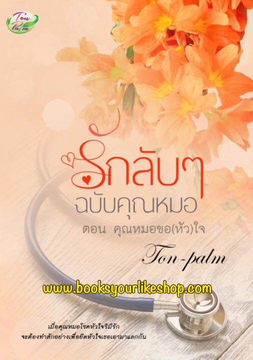 โปรส่งฟรี รักลับๆ ฉบับคุณหมอ ตอนคุณหมอขอ(หัว)ใจ / ผู้เขียน: Tonpalm หนังสือใหม่ทำมือ