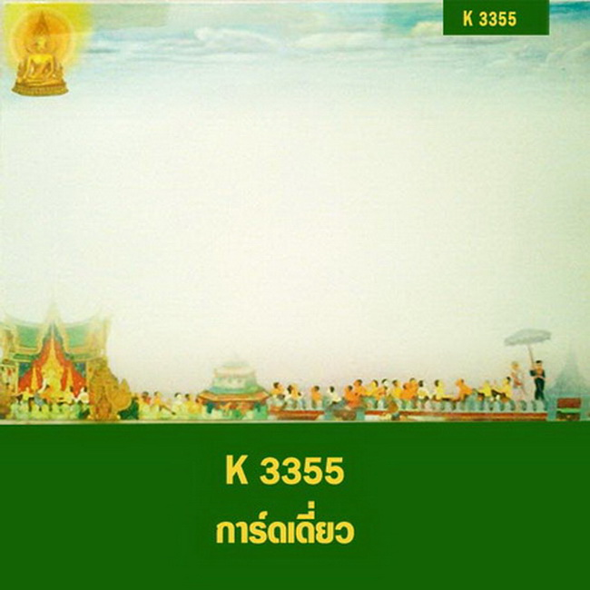 K 3355