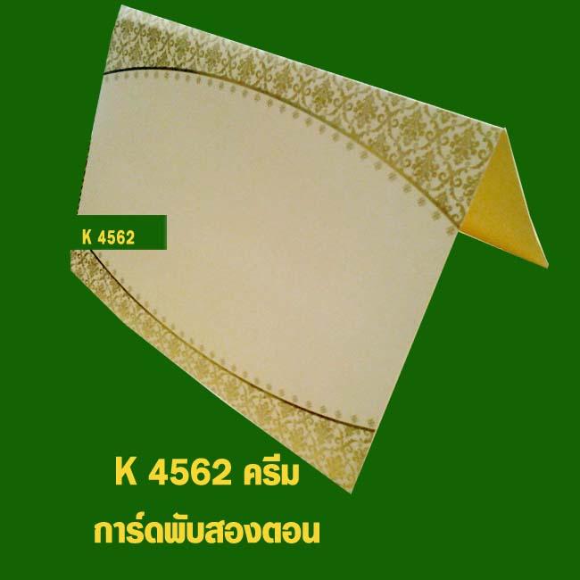 K 4562