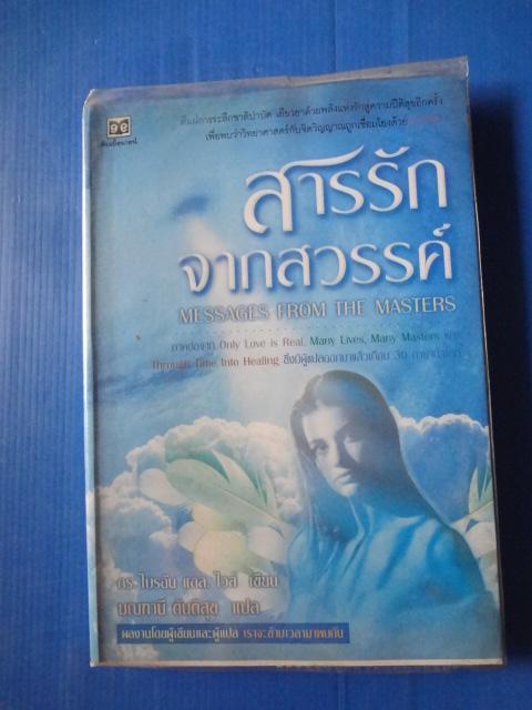 สารรักจากสวรรค์ MESSAGES FROM THE MASTERS เขียนโดย ดร.ไบรอัน แอล. ไวส์ แปลโดย มณฑานี ตันติสุข พิมพ์ครั้งแรก มี.ค. 2545