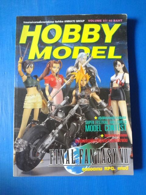 HOBBY MODEL จำนวน 6 เล่ม