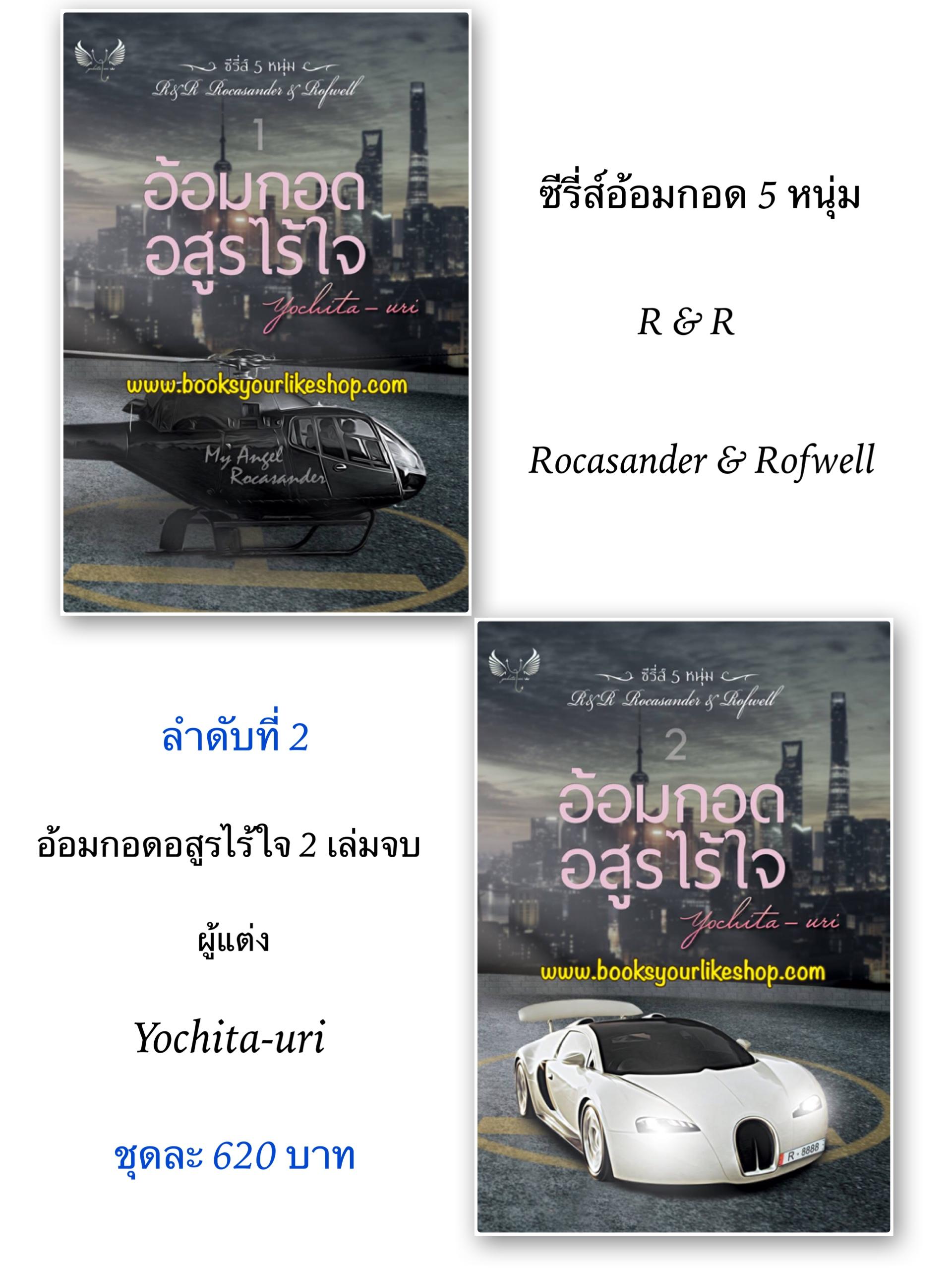 โปรส่งฟรีอ้อมกอดอสูรไร้ใจ 2 เล่มจบซีรี่ส์อ้อมกอด R&R / Yochita-uri โยชิตะยูริ ใหม่ทำมือ