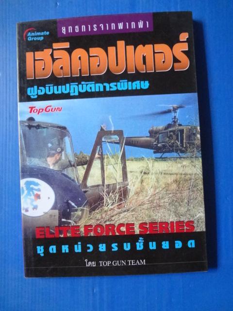 เฮลิคอปเดอร์ ฝูงบินปฎิบัติการพิเศษ ELITE FORCE SERIES ชุดหน่วยชั้นยอด โดย TOP GUN TEAM พิมพ์ครั้งแรก พ.ย. 2546