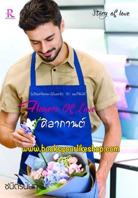 โปรส่งฟรี Flowers of Love ศิลากานต์ ชุด Story of Love ชนิตร์นันท์ Rarisa Books