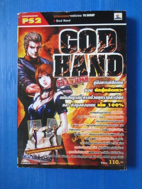 GOD HAND หนังสือเฉลยเกม PS2 VERSION U.S.A & JAPAN