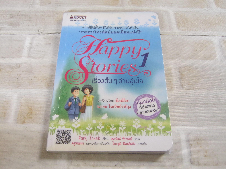 Happy Stories 1 เรื่องสั้น ๆ อ่านอุ่นใจ Park, In-sik เขียน อมรรัตน์ ทิราพงษ์ แปล