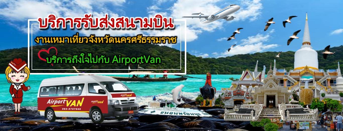 บริการรถตู้VIP รับส่ง ทุ่งสง-สนามบินนครศรีธรรมราชAirportVanOnline