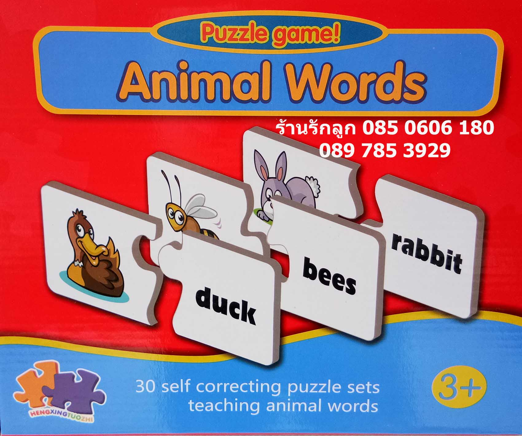 จิ๊กซอจับคู่ภาพคำศัพท์ Animal Words