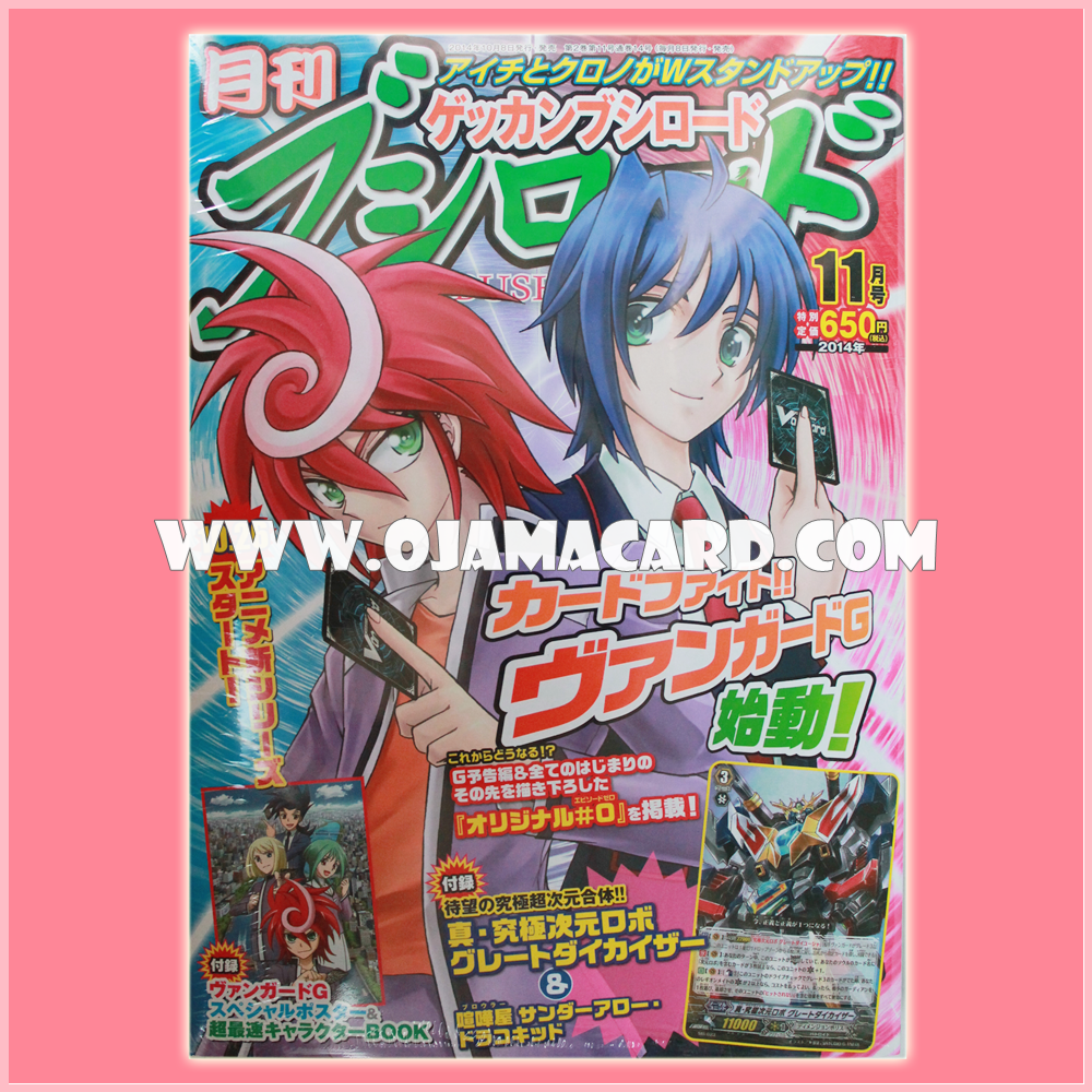 Cardfight!! Vanguard Monthly Bushiroad 2014/11