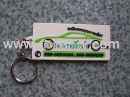 พวงกุญแจยาง,ของที่ระลึก,พวงกุญแจ,พรีเมี่ยม