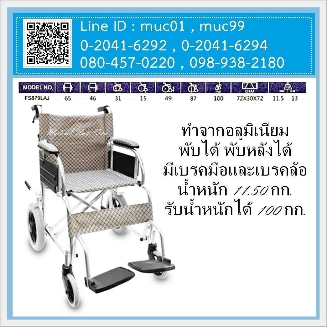 รถเข็นผู้ป่วย นั่ง FS879LAJ อลูมิเนียม พับได้ พกพาสะดวก (ส่งฟรี)