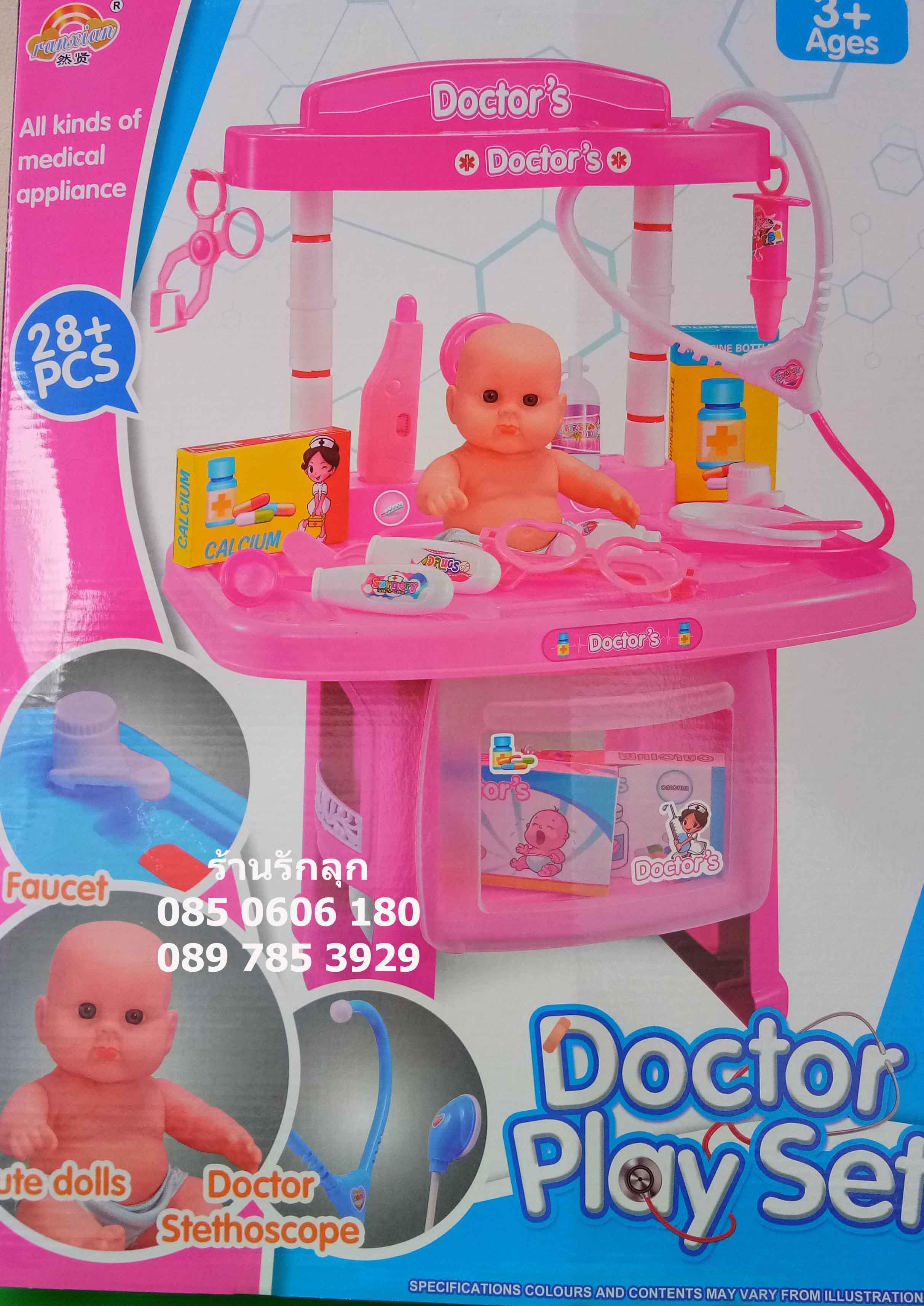 โต๊ะคุณหมอของเล่นเด็ก+อุปกรณ์ครบเซต