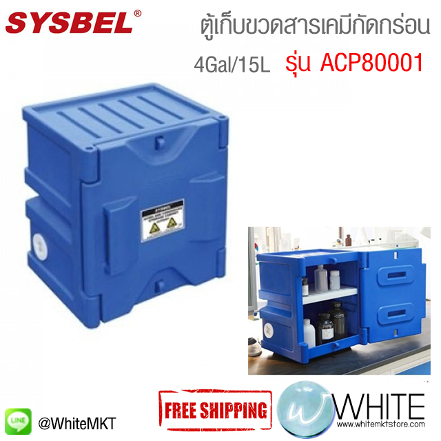 ตู้เก็บขวดสารเคมี Corrosive Cabinet|Polyethylene Corrosive Cabinet (4Gal/15L) รุ่น ACP80001