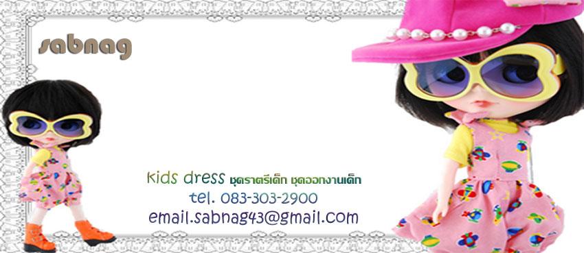 sabnag onlineเสื้อผ้าเด็ก