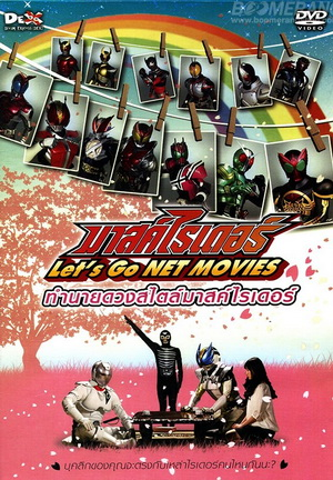 Masked Rider Let's Go Net Movie / มาสค์ไรเดอร์ ทำนายดวงสไตล์มาสค์ไรเดอร์