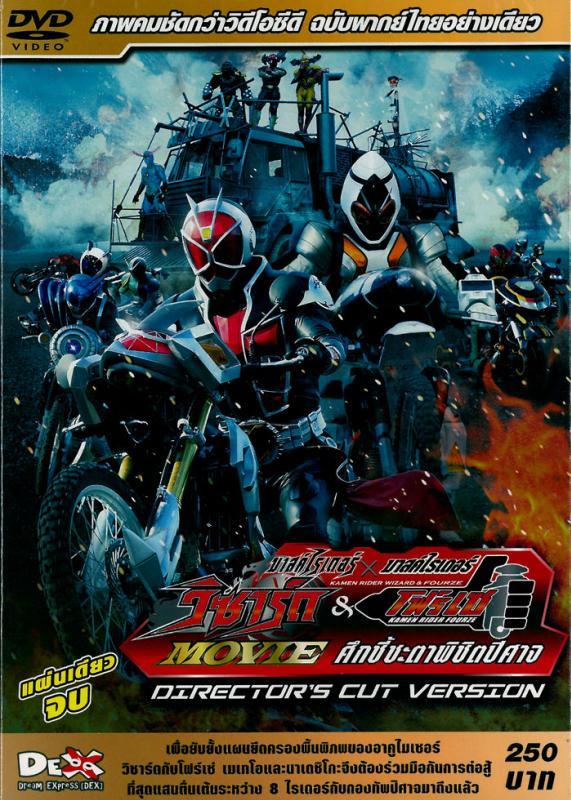 Masked Rider WIZARD & FOURZE ULTIMATUM / มาสค์ไรเดอร์วิซาร์ด & โฟร์เซ ศึกชี้ชะตาพิชิตปิศาจ