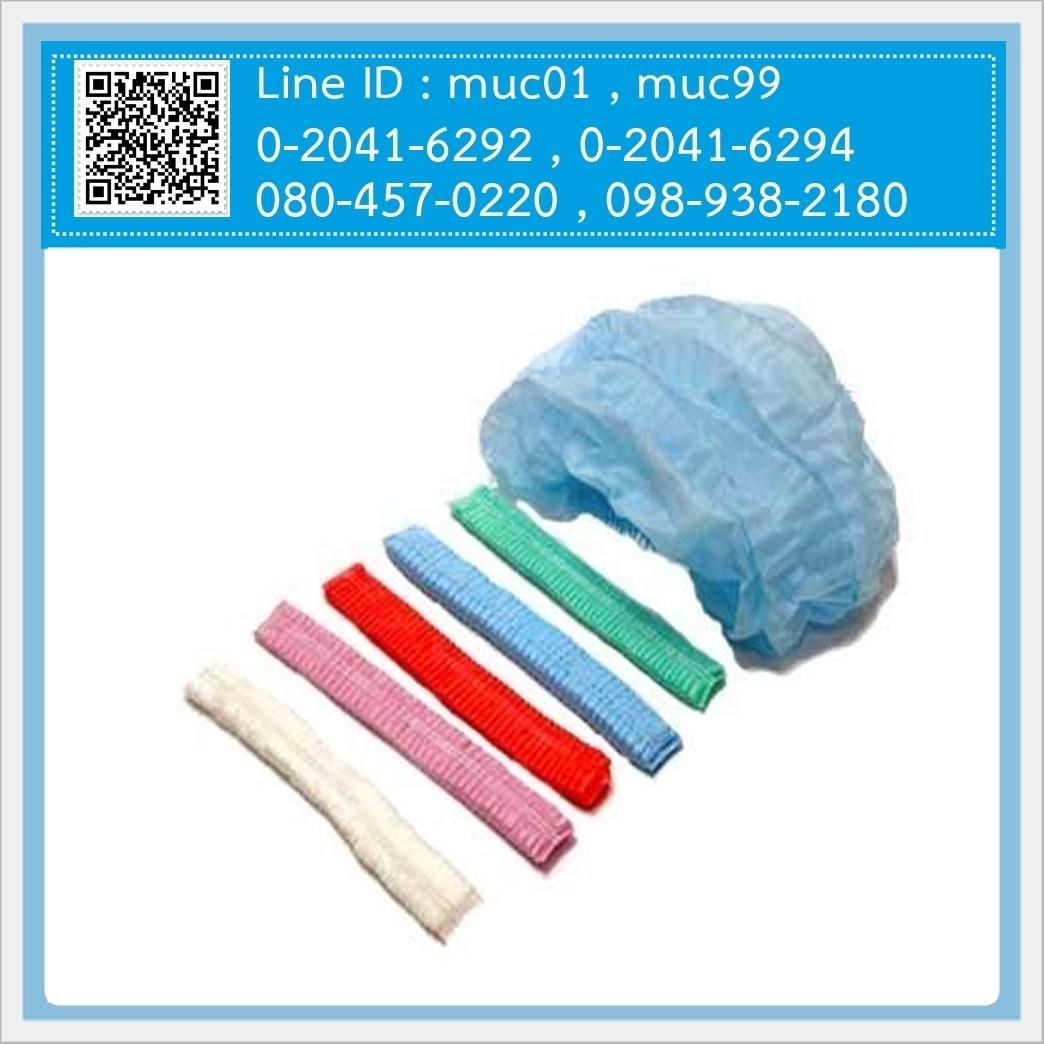 หมวกตัวหนอน (Disposable Medical Cap)
