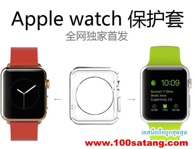 (027-263)เคส Apple Watch iWatch ขนาด 38mm เคสนิ่มใส TPU