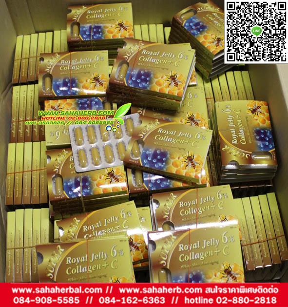 Supe Royal Jelly 6% นมผึ้งซุปเปอร์รอยัลเจลลี่ 6% SALE 60-80% ฟรีของแถมทุกรายการ