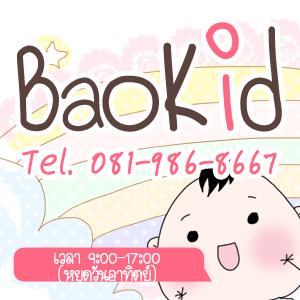 ร้าน Baokid Pre-oeder