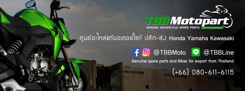 TBB Motopart ศูนย์อะไหล่แท้มอเตอร์ไซค์