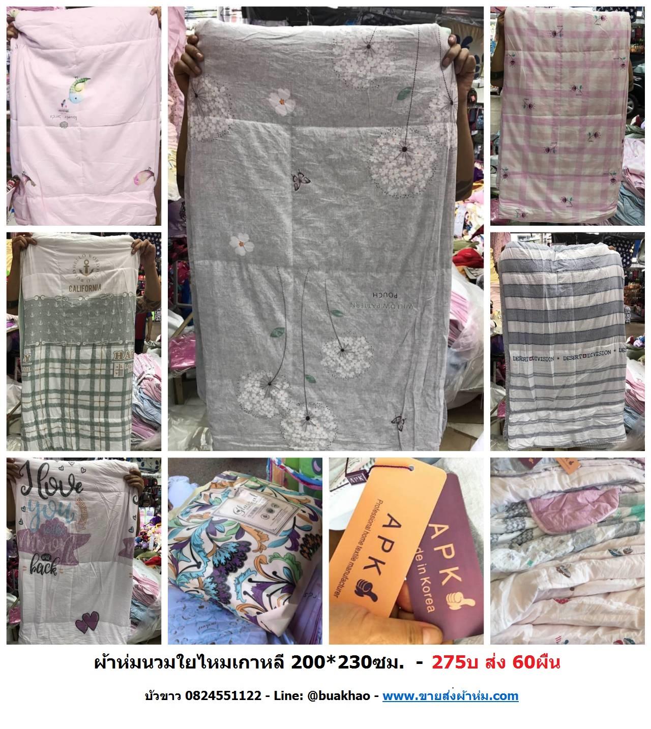ผ้าห่มนวมใยไหมเกาหลี 200*230ซม ผืนละ 275บ ส่ง 60ผืน