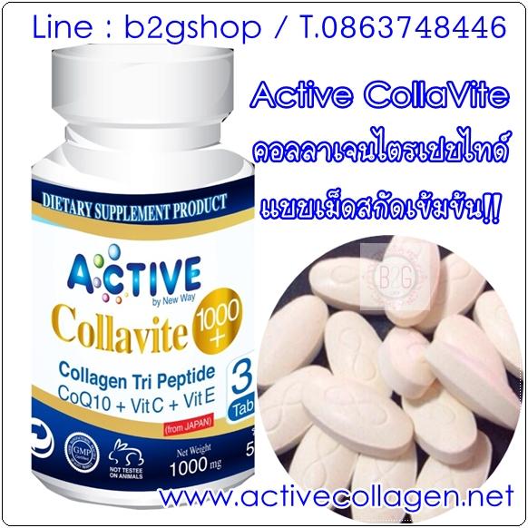 active collavite