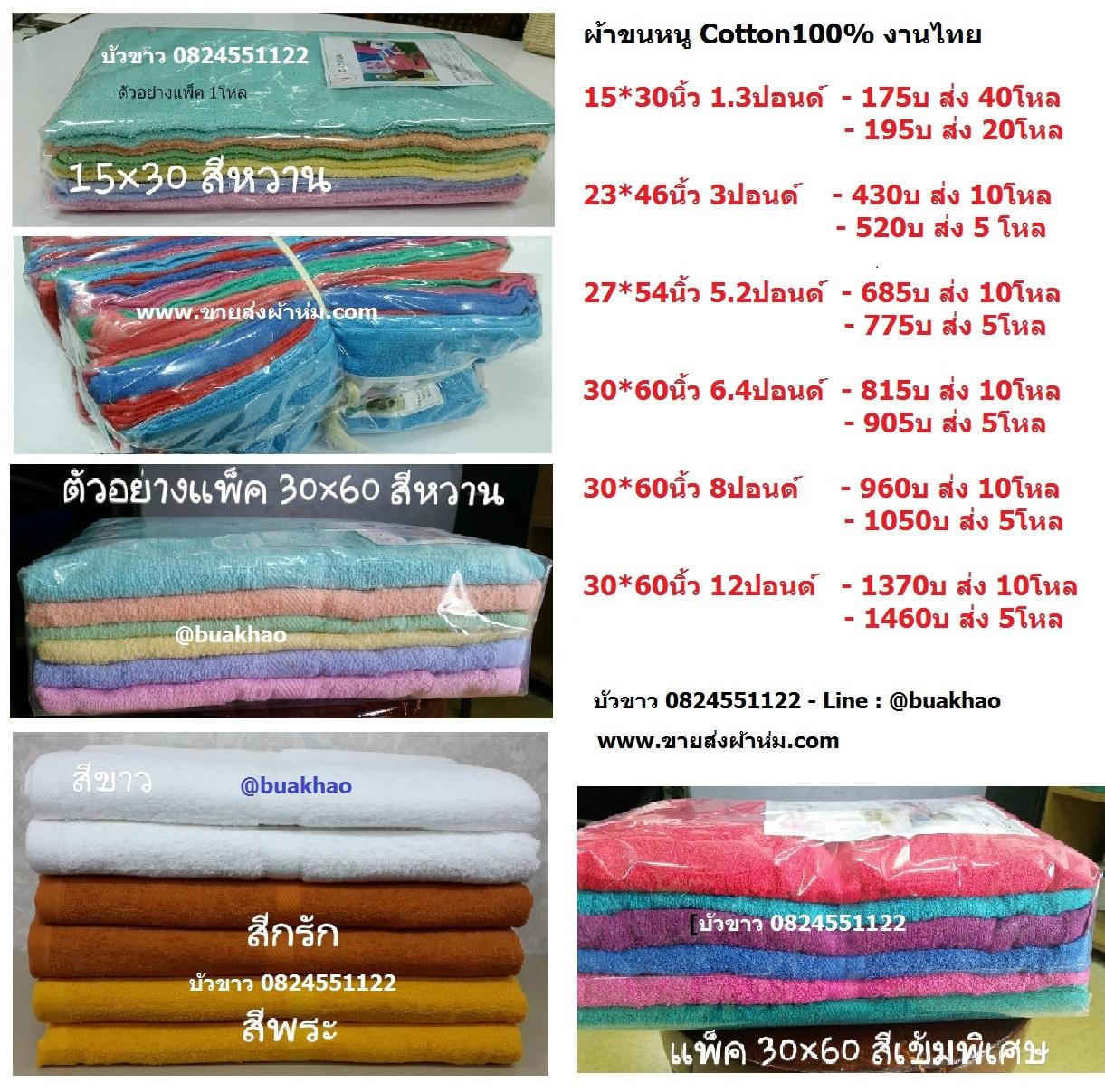 ผ้าขนหนู สีพื้น เช็ดตัว 30*60นิ้ว 8ปอนด์ - สีพื้น / คละสี / สีขาว / สีเหลือง / สีกรัก - โหลละ 960บ ส่ง 10โหล
