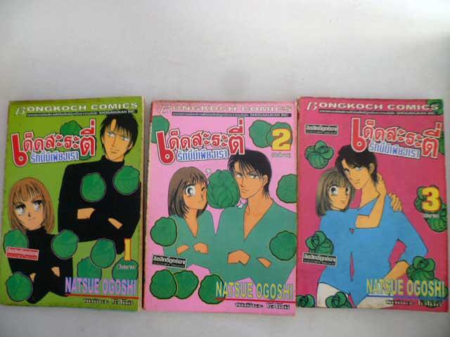 เด็ดสะระตี่ รักนี้มีเพียงเรา เล่ม 1-3 (จบ) by Natsue Ogoshi
