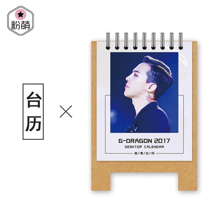 ปฏิทินมินิ 2017 - G-DRAGON