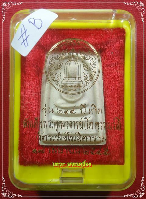 สมเด็จ วัดระฆัง 214 ปีเกิด พิมพ์ใหญ่นิยม เกศทะลุซุ้มปี พ.ศ.2545 พร้อมกล่องเดิม (หลวงปู่หมุน ร่วมพิธีพุทธาภิเษก)#B