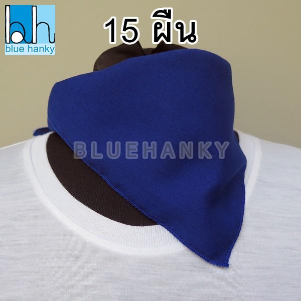 15ผืน สีน้ำเงิน สี่เหลี่ยม53ซม ผ้าพันคอกีฬาสี ผ้าเช็ดหน้าผืนใหญ่