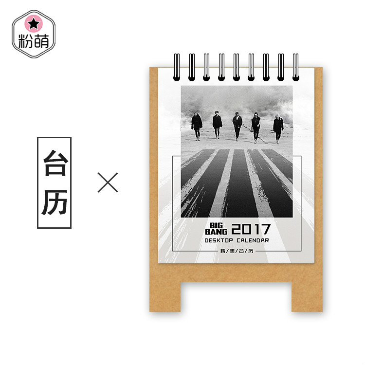 ปฏิทินมินิ 2017 - BIGBANG MADE